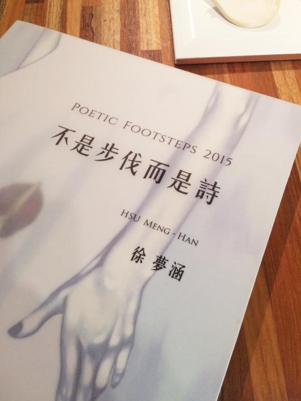 徐夢涵-不是步伐而是詩