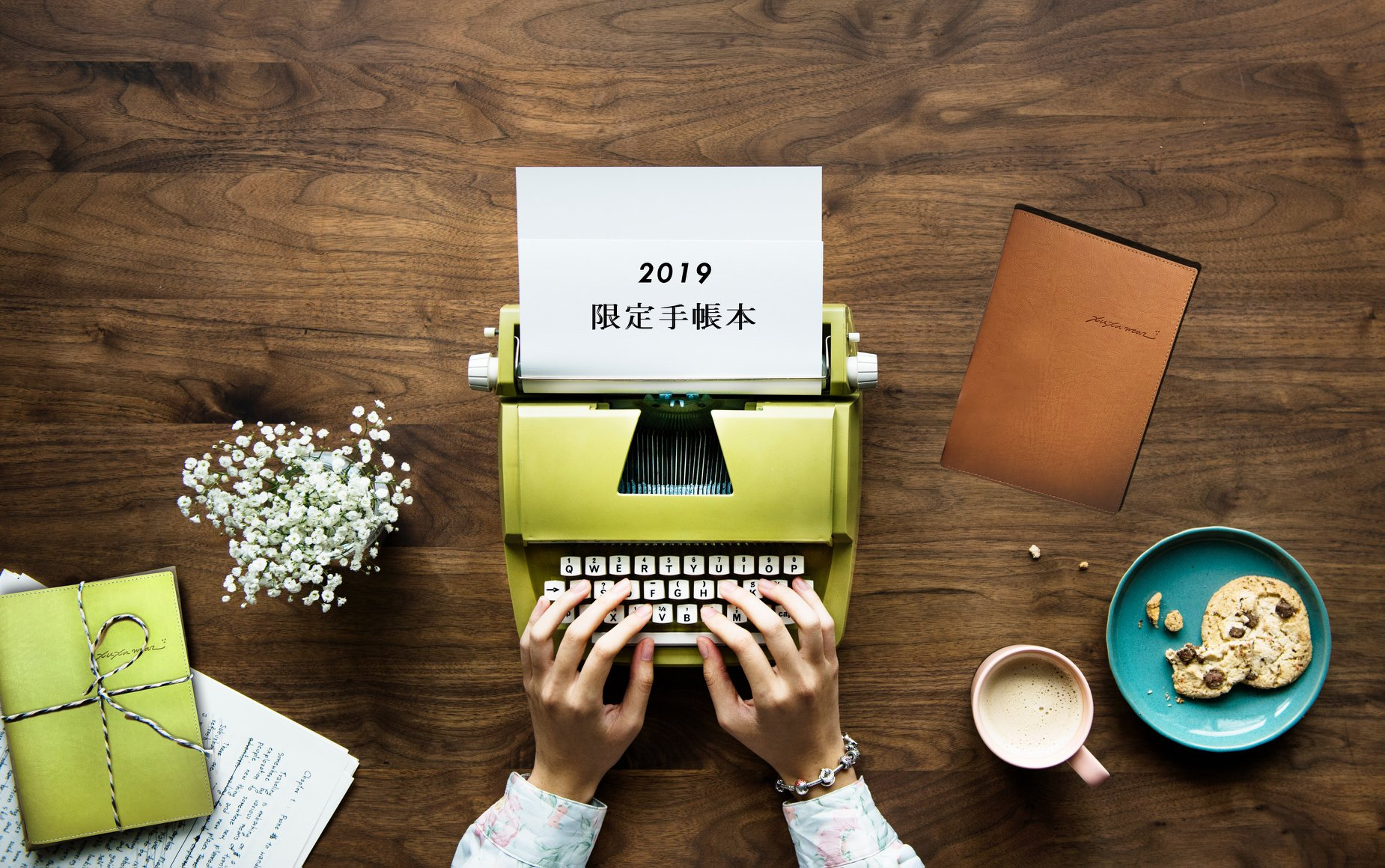 許許兒2019年行事曆手帳本獲得辦法