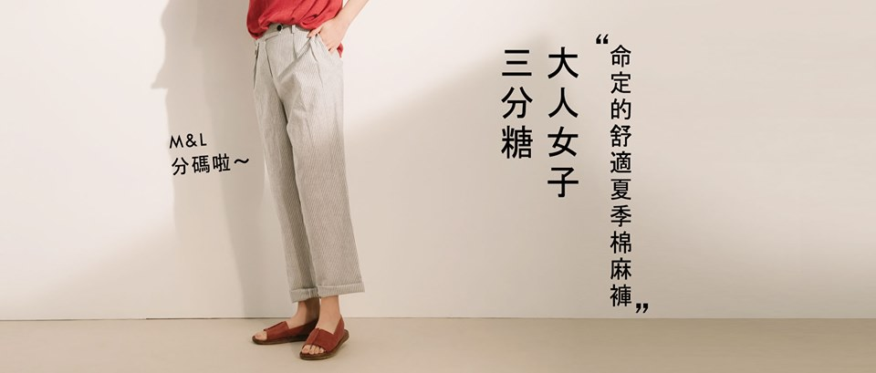 早場電影小少爺直紋褲-散文詩