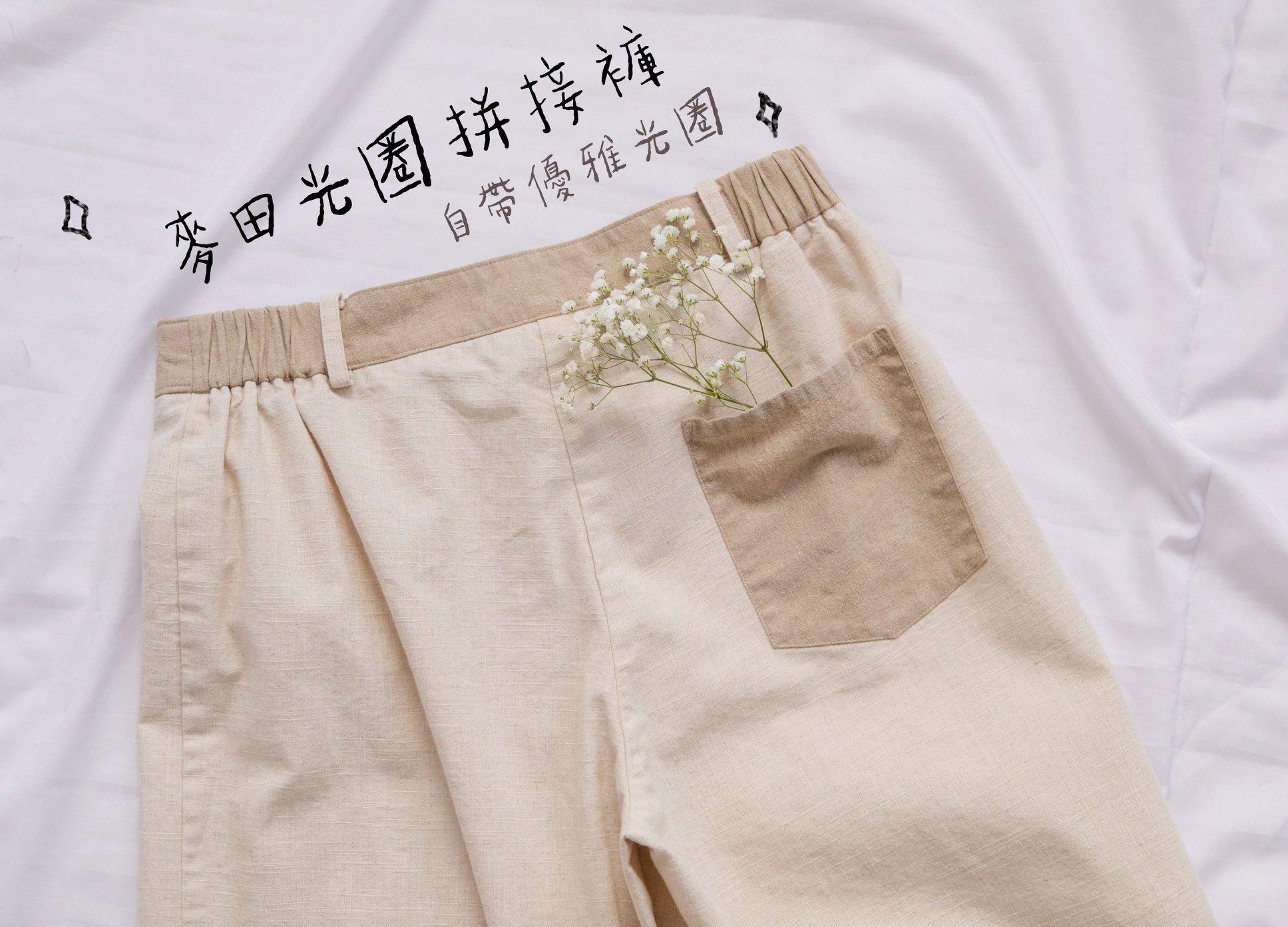 麥田光圈棉麻直筒褲