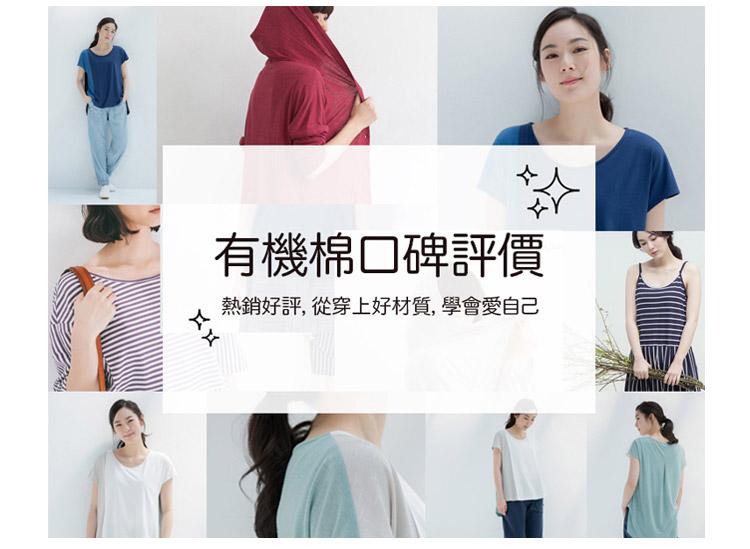 關於許許兒獨家製作的有機棉服飾口碑評價